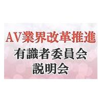 AV業界改革推進有識者委員会の発足