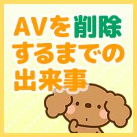 AVを削除するまでの出来事